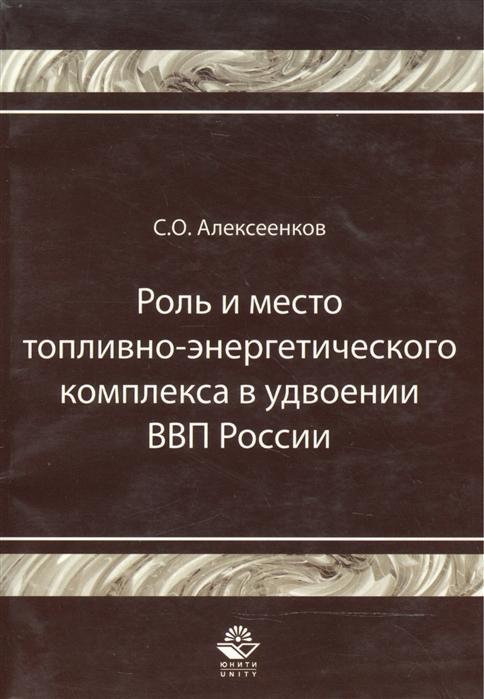 Роль и место топливно-энергитич комплекса в удвоении ВВП России