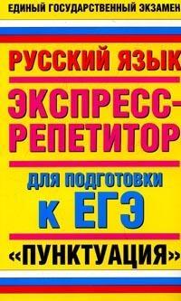 Русский язык Пунктуация Экспресс-репетитор