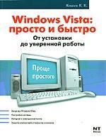 купить Ковалев К. Windows Vista и не только Актуальное рук-во онлайн
