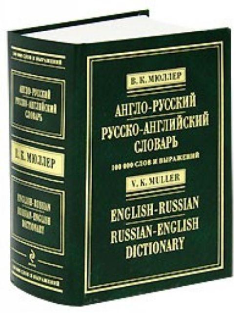 Мюллер В. Англо-рус и рус -англ словарь словарь русско англ англо рус