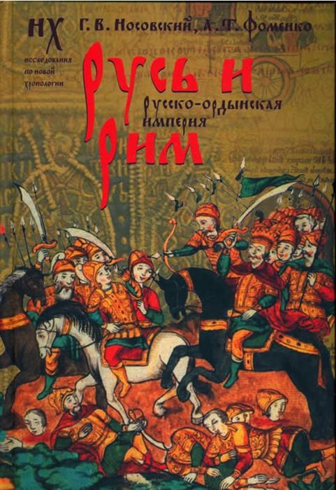 Русь и Рим Русско-ордынская империя т 2 2тт Кн 3 4