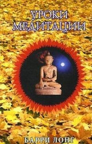 Лонг Б. Уроки медитации in garden so naturally 165 лонг айленд