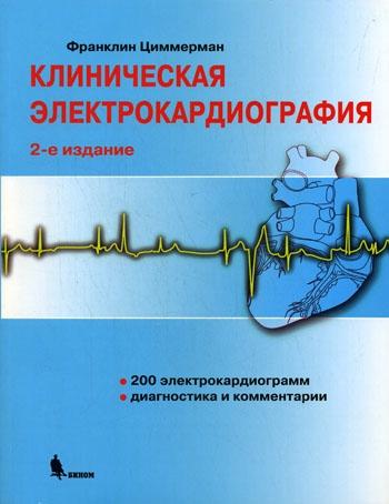 Циммерман Ф. Клиническая электрокардиография