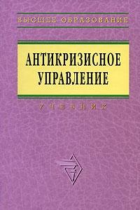 Коротков Э. (ред.) Антикризисное управление