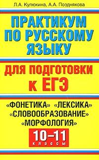 Практикум по рус яз для подгот к ЕГЭ 10-11 кл