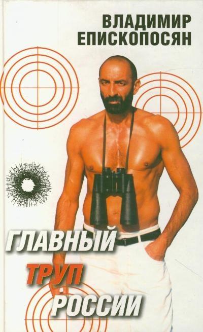 Главный труп России