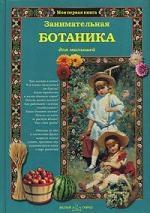 Лаврова С. Занимательная ботаника для малышей