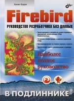купить Борри Х. Firebird Рук-во разработчика баз данных В подлиннике онлайн