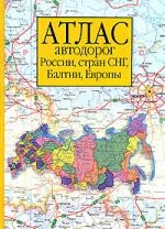 Атлас автодорог России стран СНГ Балтии Европы