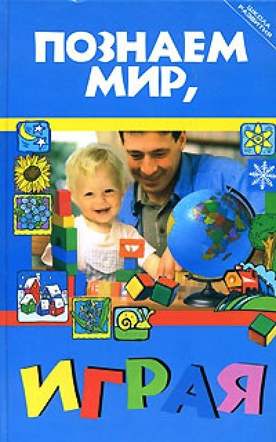 Иванова В. Познаем мир играя федотова александра михайловна познаем окружающий мир играя сюжетно дидактические игры для дошкольников