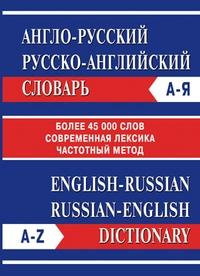 Англо-русский Русско-англ словарь Частотный метод степанов в ю англо русский русско англ словарь 1 4 классы