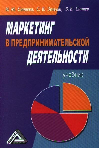 Маркетинг в предпринимательской деятельности Синяева