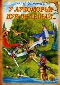 Пушкин А. У лукоморья дуб зеленый пушкин а у лукоморья