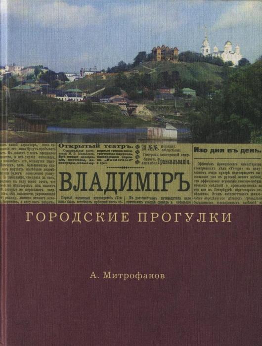 все цены на Митрофанов А. Городские прогулки Владимир онлайн