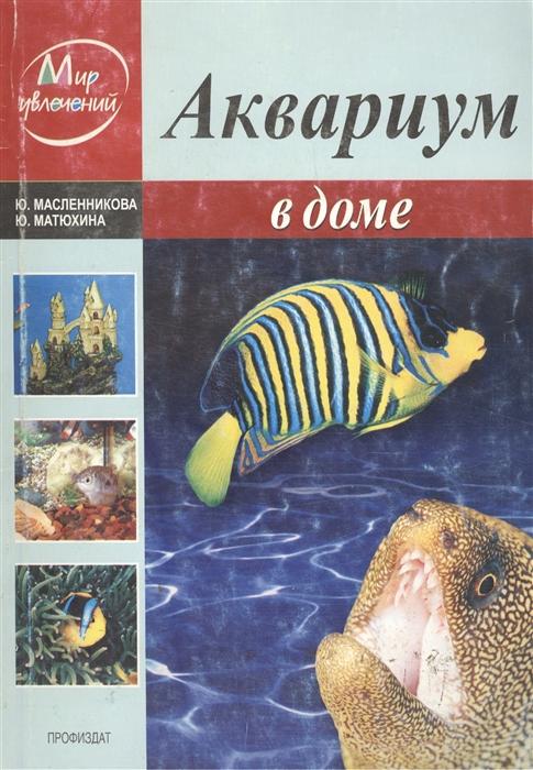 Фото - Масленникова Ю. Аквариум в доме масленникова юлия николаевна матюхина юлия алексеевна аквариум в доме