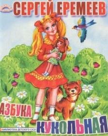 Еремеев С. Кукольная азбука еремеев с сказочная азбука с наклейками