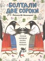 Болтали две сороки Русские народные сказки песенки потешки