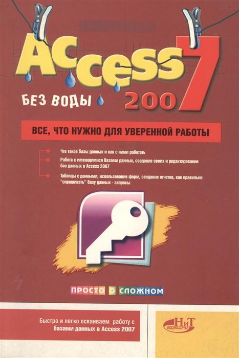 Фото - Голышева А. Access 2007 без воды Все что нужно для уверенной работы все для автомобиля 2007