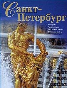 Санкт-Петербург История архитектура городская жизнь