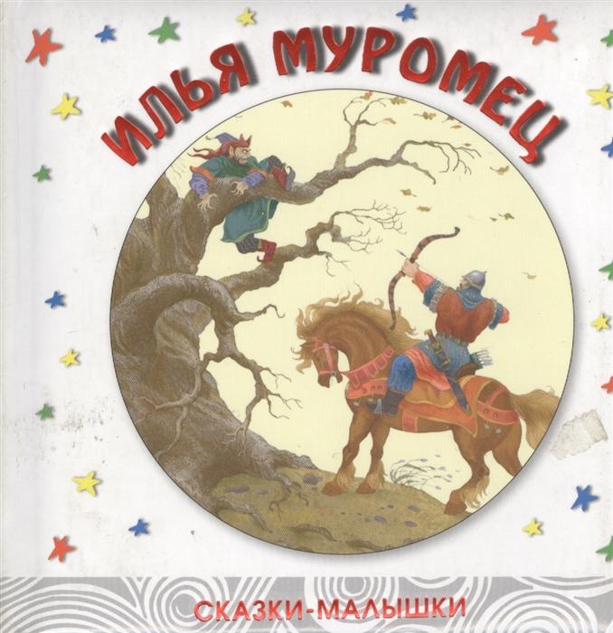цена на Сказки-малышки Илья Муромец