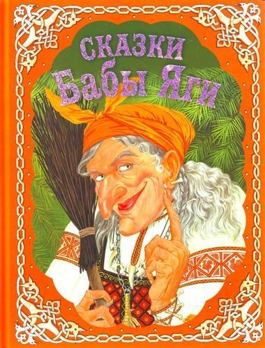 Сказки Бабы Яги деревянный конструктор избушка бабы яги последний богатырь disney