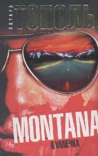 Монтана Ванечка