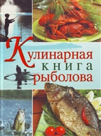 Кулинарная книга рыболова