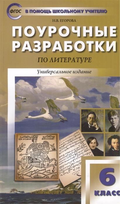 Егорова Н. ПШУ 6 кл Поурочные разработки по литературе цены онлайн