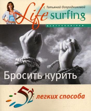 Кросс П. 52 легких способа бросить курить перрет виктория 52 легких способа извлечь пользу из развода