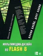 Блейк Б. Мультимедиа-дизайн во Flash 8