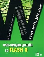 Блейк Б. Мультимедиа-дизайн во Flash 8 б 350