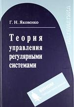 Яковенко Г. Теория управления регулярными системами Уч пос