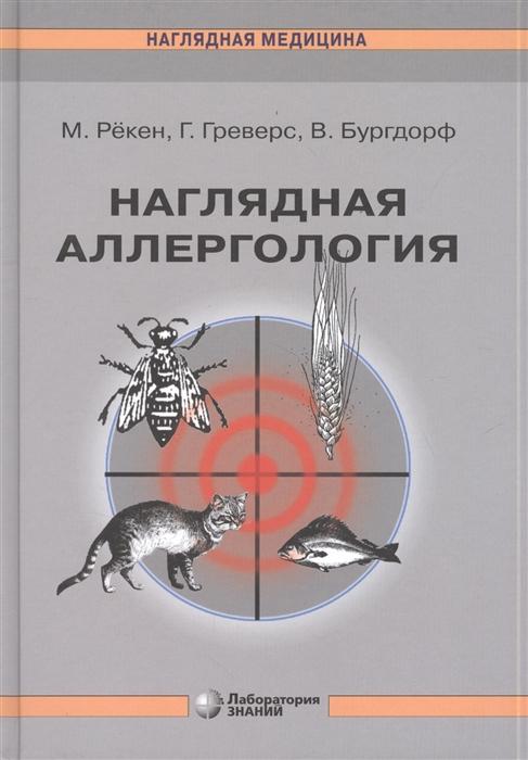 Рекен М., Греверс Г., Бургдорф В. Наглядная аллергология Наглядная медицина Рекен М Бином