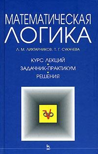 Математическая логика Курс лекций Лихтарников