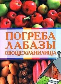Погреба лабазы овощехранилища мягк Андреев А Эксмо
