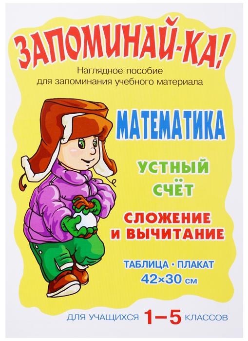Запоминай-ка Математика Устный счет Слож и вычитание 1-5 кл запоминай ка русский язык морфологический разбор 3 5 кл