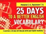 купить Макарова Е. 25 Days to a Better English Vocabulary по цене 147 рублей