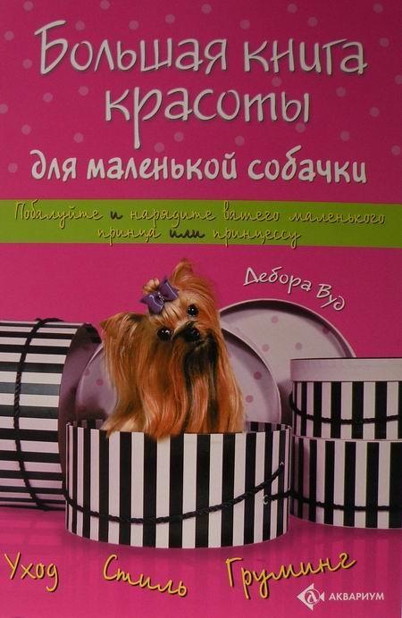 Вуд Д. Большая книга красоты для маленькой собачки
