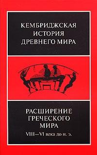 Бордмэн Дж. (ред.) Расширение греческого мира 8-6 века до н э