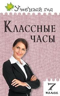 Давыдова А., Хижниченко А. Классные часы 7 класс управителева лилия вениаминовна классные часы по нравственному воспитанию 2 класс