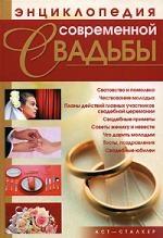 Калинина А. (сост) Энц современной свадьбы цены онлайн