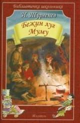 Тургенев И. Бежин луг Муму цена 2017