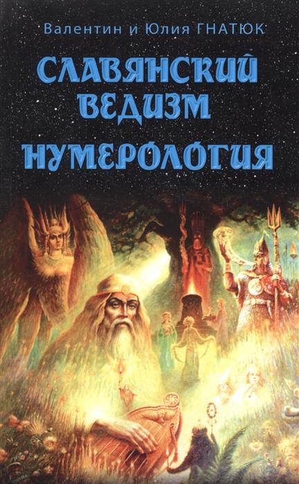 Гнатюк В., Гнатюк Ю. Славянский ведизм Нумерология гнатюк в с славянский ведизм и законы прави