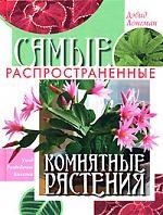 Самые распространенные комнатные растения Лонгман Д Контэнт копирайт