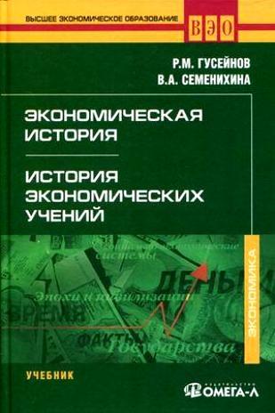 цена на Гусейнов Р., Семенихина В. Экономическая история Истор эконом учений Гусейнов