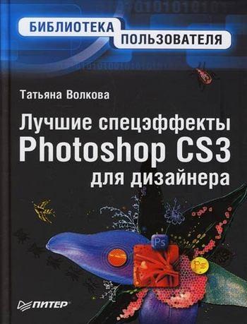 Волкова Т. Лучшие спецэффекты Photoshop CS3 для дизайнера