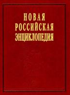 Некипелов А. (ред) Новая Рос энциклопедия т 4 цена