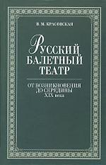Красовская В. Русский балетный театр от возникновения до середины 19 века