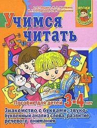 Гаврина С. Учимся читать Пос для детей 3-4 лет