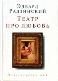 цена на Радзинский Э. Театр про любовь